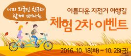 나의 외국인 친구와 함께 떠나는 아름다운 자전거 여행길 체험 2차 이벤트 2016.10.18(화)~10.28(금)