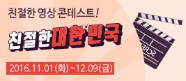 친절한 영상 콘테스트! 친절한 대한민국 2016.11.01(화) ~ 12.09(금)