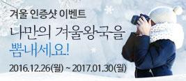 겨울 인증샷 이벤트 나만의 겨울왕국을 뽐내세요! 2016.12.26(월) ~ 2017.01.30(월)