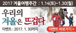 2017 겨울여행주간 : 1.14(토)~1.30(월) </br>우리의 겨울은 뜨겁다.이벤트 : 2017.1.30까지