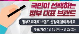 국민이 선택하는 정부 대표 브랜드<br/> 투표기간 : 3.15(수) ~ 3.28(화)