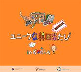 http://tong.visitkorea.or.kr/upload/r_event/14972319353390.jpg