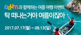 DAUM과 함께하는 여름 여행이벤트.탁 떠나는거야 여름이잖아.2017.07.17(월)~08.13(일)