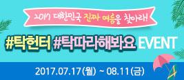 2017 대한민국 진짜 여름을 찾아라!#탁헌터#탁따라해바요 EVENT.2017.07.17(월)~08.11(금)