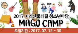 2017 지리산둘레길 청소년마당 MAGO CAMP.모집기간:2017.07.12 ~ 30