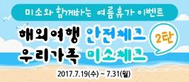 해외여행 안전체크, 우리가족 미소체크 2탄.2017.7.19(수)~7.31(월)