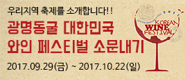 광명동굴 대한민국 와인 페스티벌 소문내기.2017.09.29(금)~2017.10.22(일)