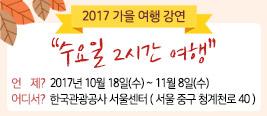2017 가을 여행 강연