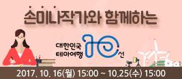손미나작가와 함께하는 대한민국 테마여행 10선 2017.10.16(월) 15:00 ~ 10.25(수) 15:00