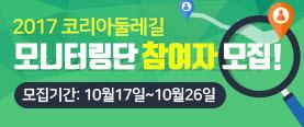 2017 코리아둘레길 모니터링단 참여자 모집! 모집기간: 10월 17일~10월 26일