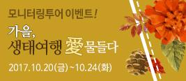 모니터링투어 이벤트!가을, 생태여행 愛 물들다.2017.10.20(금)~10.24(화)
