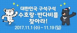 대한민국 구석구석 수호랑 반다비를 찾아라! 2017.11.1(수)~11.19(일)