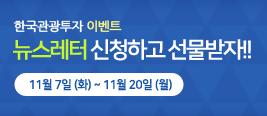 한국관광투자 이벤트 뉴스레터 신청하고 선물받자!! 11월 7일(화)~11월 20일(월)