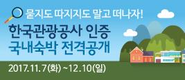 묻지도 따지지도 말고 떠나자! 한국관광공사 인증 국내숙박 전격공개 2017.11.07(화)~12.6(수)