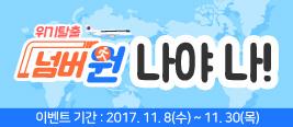 위기탈출 넘버원, 나야 나! 이벤트 기간: 2017. 11.8(수)~ 11.30(목)
