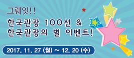그뤠잇!! 한국관광 100선 & 한국관광의 별 이벤트! 2017. 11. 27(월) ~ 12. 20(수)