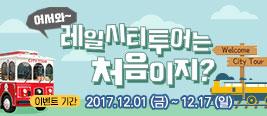 어서와 레일시티투어는 처음이지? 이벤트 기간 2017.12.01(금)~12.17(일)