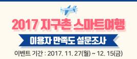2017 지구촌 스마트여행 이용자 만족도 설문조사 이벤트 기간:2017. 11.27(월)~ 12. 15(금)