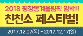 2018 평창동계올림픽 임박!! 친친소 페스티벌! 2017.12.07(목)~2017.12.17(일)
