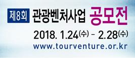 제8회 관광벤처사업 공모전 2018.1.24(수)~2.28(수)