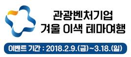 관광벤처기업 겨울 이색 테마여행.이벤트기간:2018.2.9(금)~3.18(일)