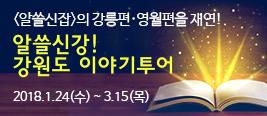 <알쓸신잡>의 강릉편 영월편을 재연!.2018.1.24(수) ~ 3.15(목)