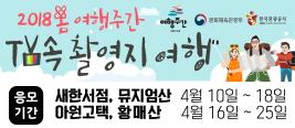 2018 봄여행주간 TV속 촬영지여행. 응모기간 : 새한서점,뮤지엄산 2018.04.10 ~ 18, 아원고택, 황매산 2018.04.16 ~ 25