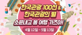 한국관광 100선 & 한국관광의 별 소문내고 봄 여행 가즈아! 4월12일(목)~5월13일(일)
