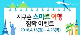 지구촌 스마트 여행 깜짝 이벤트 2018.4.16(월) ~ 4.26(목)