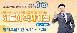 스타강사와 함께하는 대한민국 테마여행 10선 이벤트! 한국사 강사 최태성과 함께하는 해돋이 역사기행 경주 포항 참가모집기간: 4.11~4.25