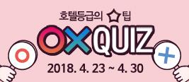 호텔등급의 ☆팁, OX 퀴즈. 2018.4.23 ~ 4.30