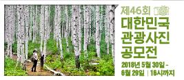 제46회 대한민국 관광사진공모전 2018년5월30일~6월29일 16시까지