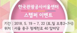 한국관광공사서울센터 스텝퍼 이벤트. 기간: 2018. 5. 19 ~ 7. 22 (토, 일 오후 2~7시)