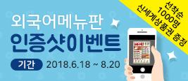 외국어 메뉴판 인증샷 이벤트 기간:2018.06.18 ~ 2018.08.20