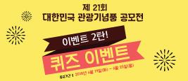 대한민국 관광기념품 공모전 이벤트 2탄! 퀴즈 이벤트. 기간: 2018.6.19 ~ 2018.6.25