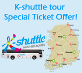 K-Shuttle Tour Special Offer