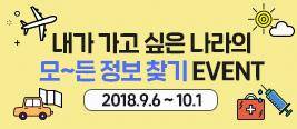 내가 가고 싶은 나라의 모~든 정보 찾기 EVENT 2018.9.6~10.1