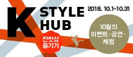 K-Style Hub 잔칫상 즐기기(10월 이벤트/공연/체험 일정). 기간: 2018.10.01 ~ 2018.10.31