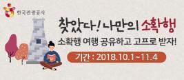 2018 가을여행주간 연계 한국관광100선 및 한국관광의별 온라인 프로모션. 기간:2018.10.1 ~ 2018.11.04