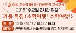 가을특집 수요일 여행클래스 (소확여행! 수확여행!). 기간: 2018.10.10~2018.10.30