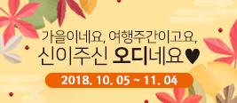 가을이네요, 여행주간이고요, 신이주신 오디네요♥. 기간: 2018.10.05 ~ 2018.11.04