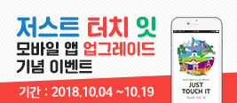 저스트 터치 잇 모바일 앱 업그레이드 기념 이벤트. 기간: 2018.10.04 ~ 2018.10.19