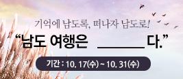 """기억에 남도록, 떠나자 남도로! """"남도 여행은 _다."""". 기간: 2018.10.17 ~ 2018.10.31"""