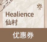Healience仙村优惠券