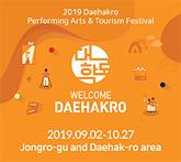 2019 Daehakro Performing Arts&Tourism Festival