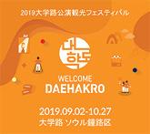 2019 大学路公演観光フェスティバル