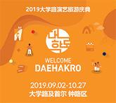 2019 大学路演艺旅游庆典