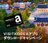 VisitKoreaアプリダウンロードキャンペーン