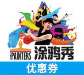 Painters 涂鸦秀,优惠券