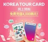 KOREA TOUR CARD EVENT